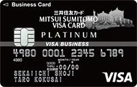 三井住友ビジネスプラチナカード