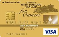 三井住友ビジネスゴールドカード for Owners