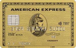 アメリカンエキスプレス・ゴールド・カード