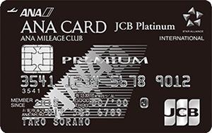 ANA JCB カード プレミアム