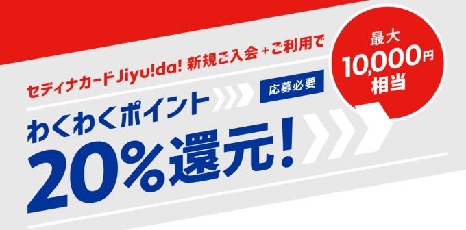 セディナJiyudaのキャンペーン