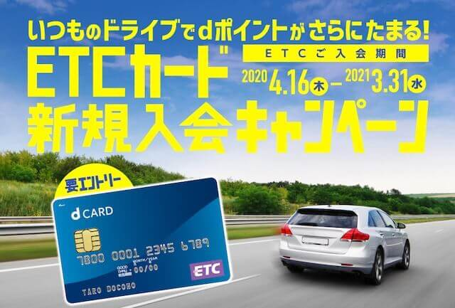 dカードのETCカードキャンペーン-img