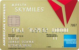 デルタ スカイマイル アメリカン・エキスプレス・ゴールドカード
