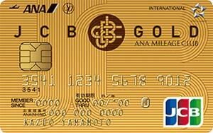 JCBゴールドカード プラスANAマイレージクラブ