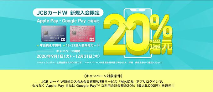 JCB CARD Wの入会キャンペーン-img