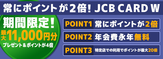 jcbwのポイント