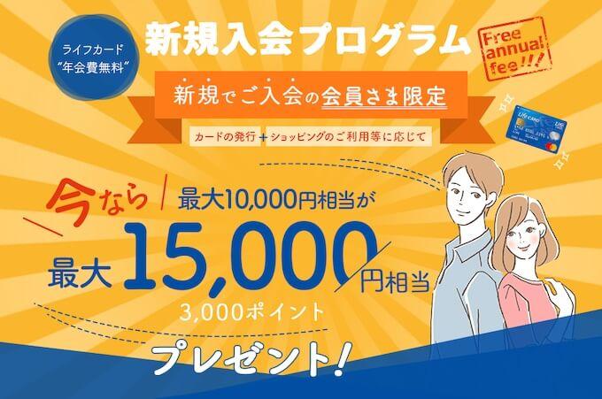 ライフカードの新規入会キャンペーン-img