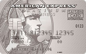 セゾン・プラチナ・ビジネス・アメリカン・エキスプレス・カード