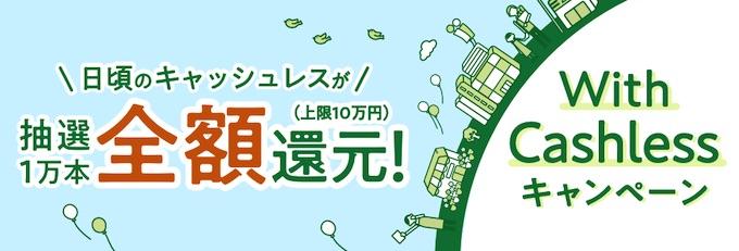 With Cashlessキャンペーン