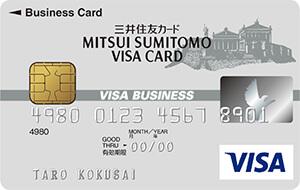 三井住友VISAビジネスクラシックカード