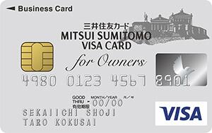 三井住友VISAカード for owners