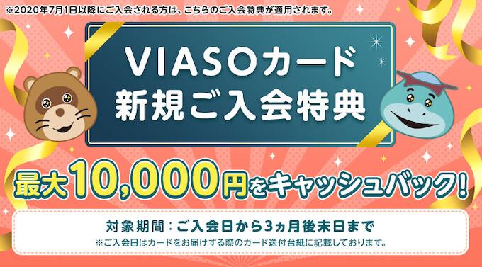 VIASOカードの入会キャンペーン-img