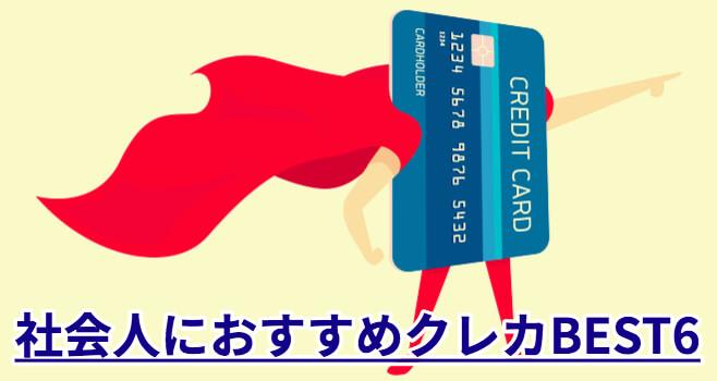 社会人におすすめクレジットカード