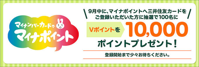 三井住友カードのマイナポイント-img