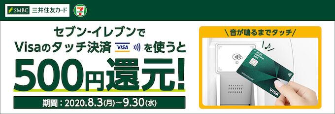 セブンイレブンで500円キャッシュバック-img