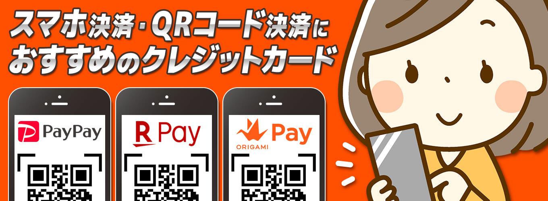 スマホ決済・QRコード決済におすすめのクレジットカード